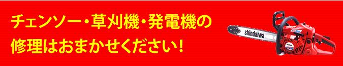 チェンソー・草刈機・発電機の修理はおまかせください!